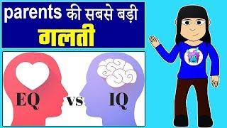 Emotional quotient EQ Vs Intelligence quotient IQ How to Know Yoursel ||  Student Motivation Video