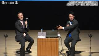 小泉進次郎氏講演 「人生100年時代、もっと自由に」「政治が『レール』をぶっ壊す」