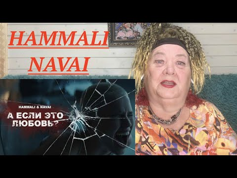 HammAli \u0026 Navai - А если это любовь ? ( ПРЕМЬЕРА КЛИПА 2020 ) Реакция на хамали и наваи Реакция