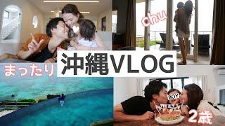 【沖縄Vlog】雨の日まったり🌺【2歳旅行】Okinawa Trip 2019 /VLOG#39 Video