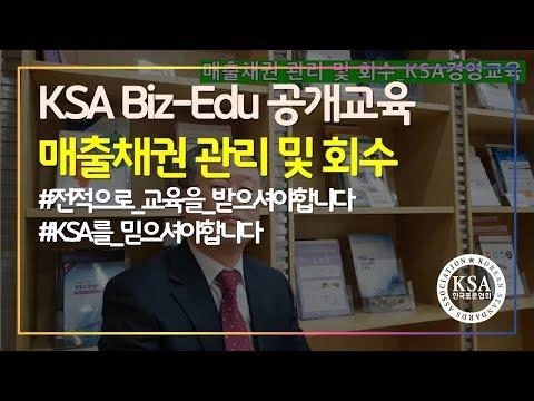 [KSA 공개교육] 물건은 팔리는데 회사는 힘들다면!