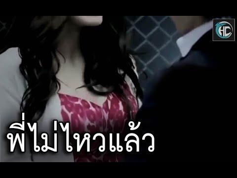 ไม่ไหวแล้ว (พากย์ไทย) thumbnail