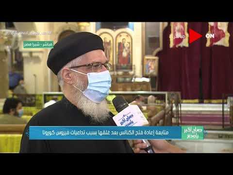 صباح الخير يا مصر - القس كاراس إبراهيم: إحنا مانعين تبادل الأدوات بين الناس في الكنيسة