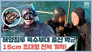 Park Goon can stay under water for two minutes! Has his way of getting abalones[LawoftheJungle|SBS]