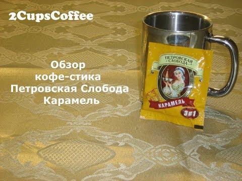2CupsCoffee #33 - Обзор кофе-стика Петровская Слoбода Карамель