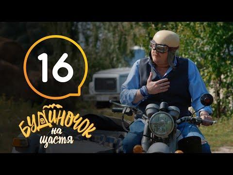 Будиночок на щастя - Сезон 1 - Серия 16 - 31.10.2018