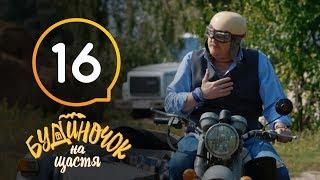 Будиночок на щастя. Сезон 1. Серия 16 | КОМЕДИЯ
