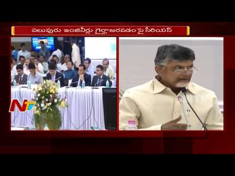 Chandrababu Naidu Serious on R&B Department Officers in Collectors Conference || NTV