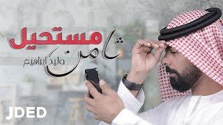وليد إبراهيم -  ثامن مستحيل (حصرياً) | 2019 |Walid Ibrahim - Thamen Mustaheel