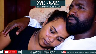 HDMONA - ነገር ሓዳር ብ ስምረት ተኽለብርሃን Neger Hadar by Simret Teklebrhan - New Eritrean Comedy 2019