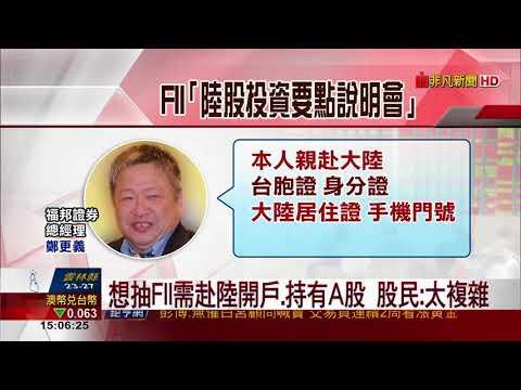 【非凡新聞】鴻海FII申購說明 僅46先登記股民可入場