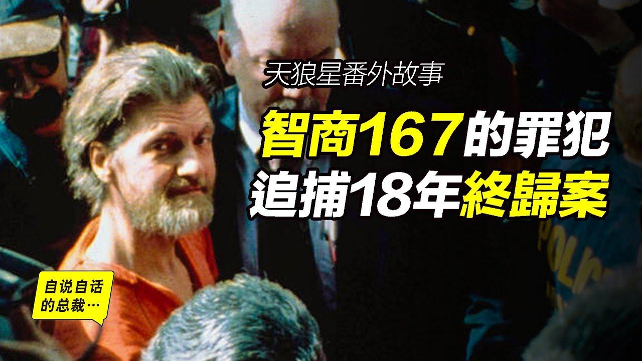 智商167的罪犯,他1995年的論文預測了人類的未來⋯⋯ 自說自話的總裁