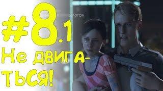 LP. Detroit: Become Human #8.1 Я УБИЛ АЛИСУ!