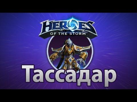 видео: heroes of the storm — Тассадар
