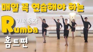 [Rumba] 댄스스포츠 홈트  - 룸바 기본동작ㅣ정희…