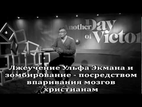 Пророк Иосиф Шмуэль VS Апостол Ульф Экман