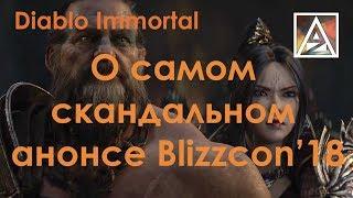 Diablo Immortal - о самом скандальном анонсе на Blizzcon 2018