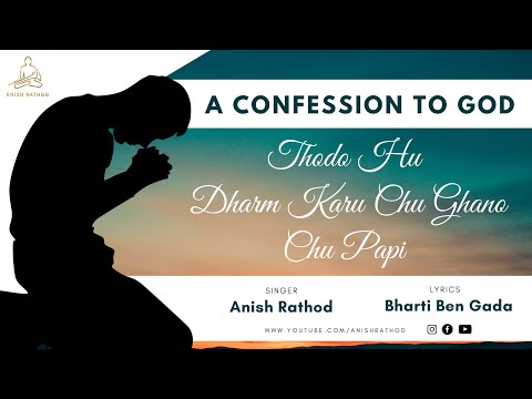 Thodo Hu Dharma Karu Chu Ghano Chu Papi With Lyrics | थोडो हुं धर्म करुं छुं... घणो छुं पापी |Jain Song With Lyrics