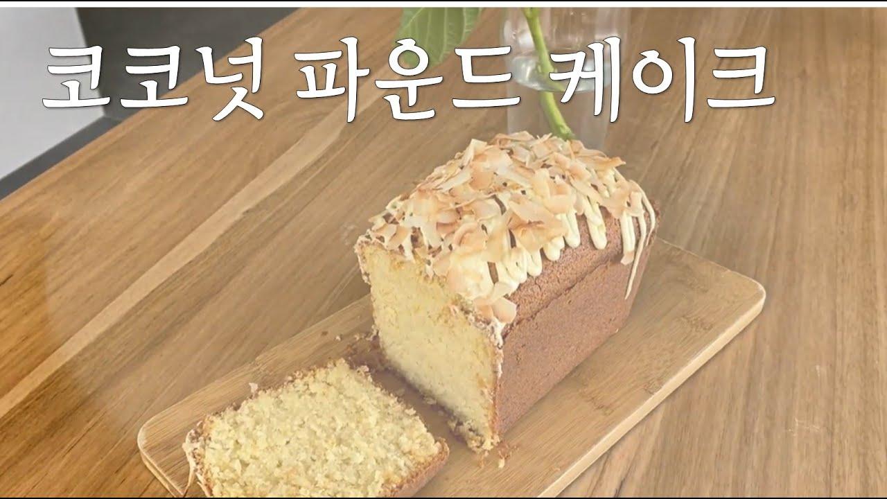 Coconut Pound Cake 코코넛 파운드 케이크 만들기