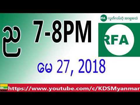 RFA Burmese News, Evening May 27, 2018