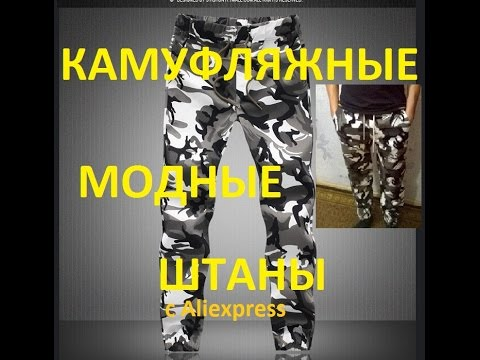Камуфляжные спортивные штаны с алиэкспресс.