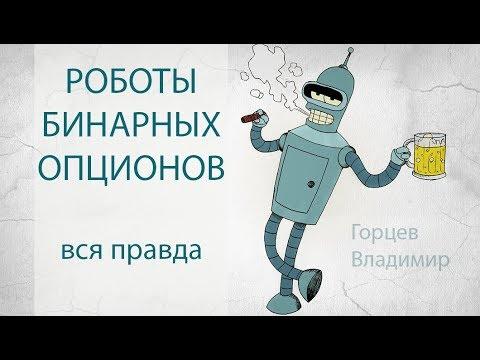 Роботы бинарных опционов и вся правда о них