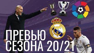 Чемпионат Испании 2020 2021 Превью сезона Реал Мадрид Что нас ждёт Обзор