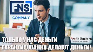 Fns-company.com - заработок с Profit-Hunters.biz!