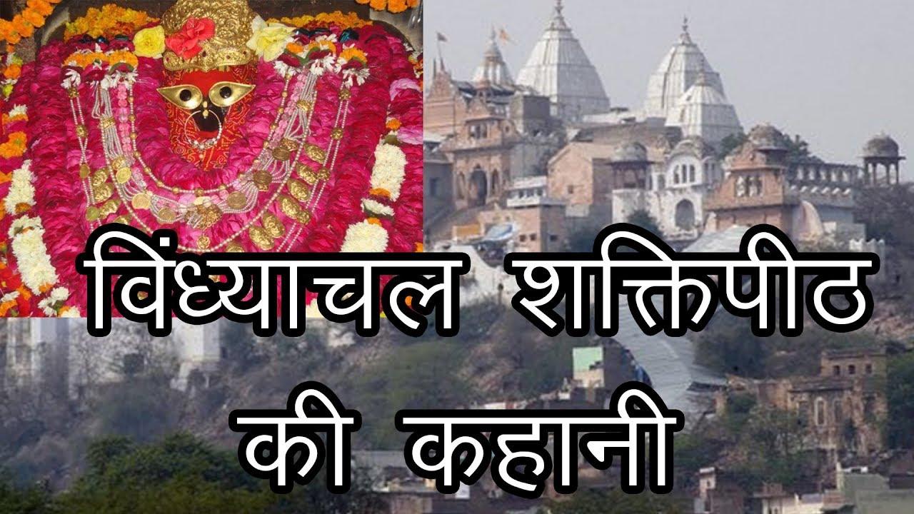 Story Of Vindhyachal Sidhpeeth | Maa Vindhayachali ki Kahani | Vindhyavasini