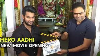 Hero Aadhi New Movie Opening | Rao Ramesh | Radhika | Srinivasa Naidu Nadikatla | Newsqube