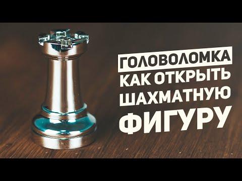 Ладья - Шахматная Головоломка / Сможешь Открыть?