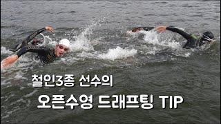 철인3종 오픈수영 드래프팅을 배워보자.(최대 38%에너…