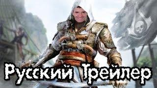 Assassin's Creed 4 - Black Flag - Русский Трейлер (пират-ассасин Александр Пистолетов)