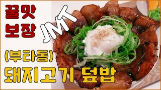 [JMT] 간단하고 쉬운 돼지고기 덮밥(부타동)