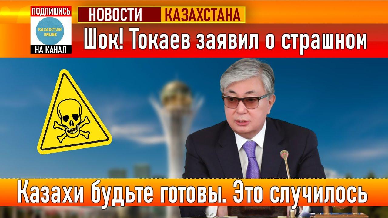 Экстренно по Казахстану. Случилось страшное. Токаев объявил страшную новость.