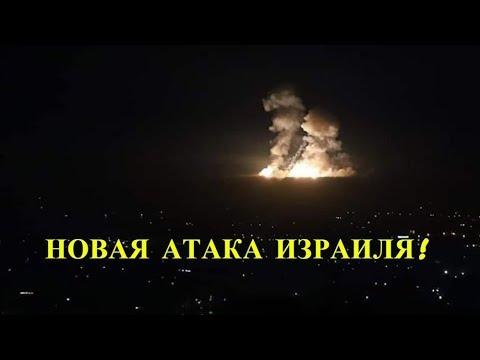 ПВО Сирии Отразила Атаку Израиля на Дамаск!