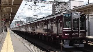 阪急8000系 8004F(8000Classic)庄内発車!