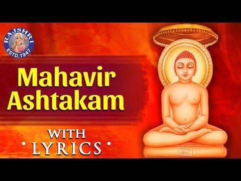 Mahavir Ashtakam With Lyrics | महावीराष्टक-स्तोत्रम् | Mahavirashtak Stotram | Popular Jain Bhajan