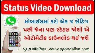 વોટ્સ એપ સ્ટેટસ વીડિયો ડાઉનલોડ | Whats app Status Video Download