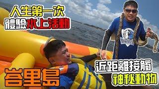 峇里島南岸Tanjung Benoa水上活動  看海龜蝙蝠還有大蟒蛇【Kokee的旅遊日記i5】巴厘島 旅遊 自由行 巴里島美食 旅游