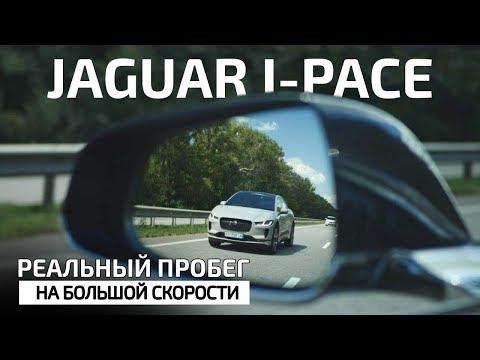 Кто Дальше,Быстрее,Умнее?/Jaguar I-Pace VS Tesla Model S/X/3