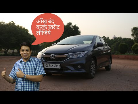 The Gold Standard of sedans - Honda City Hindi review