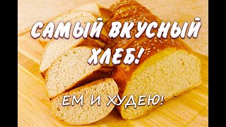 Ржано Пшеничный Хлеб при похудении Лучший Рецепт Домашний Хлеб Ем и Худею Похудела на 43 кг