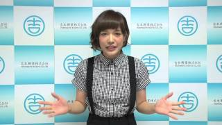 金原早苗【生新喜劇マドンナ候補】 2017 Video