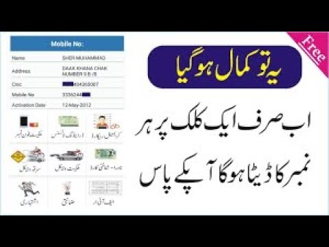 Trace Mobile Numbers - How to Check CNIC Number with Mobile Number