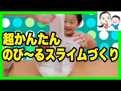 超かんたん★のび〜るスライム作り【前半】 ベイビーチャンネル Slime