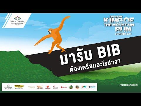 การเตรียมตัวรับ BIB @Thanyapura King of the Mountain Trail Run