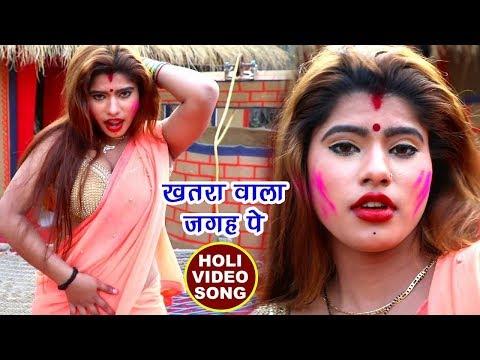 2018 सुपरहिट होली VIDEO SONG - Titu Remix - Khatra Wala Jagah Pe - Holi Ke Rang - Bhojpuri Holi Song