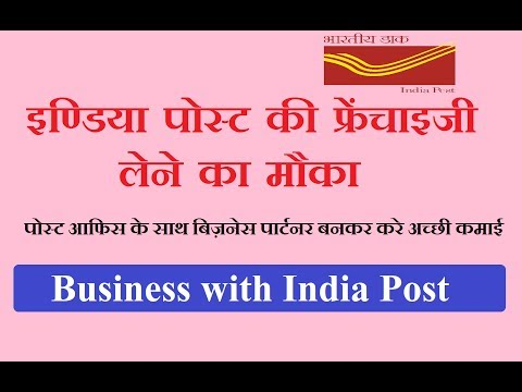 Start India Post Franchise Become Business Partner With Post Office and Earn Good Income