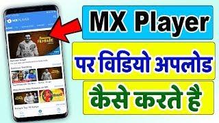 How to Earn Money from Mx Player || mx player पर विडियो अपलोड कैसे करते है ||
